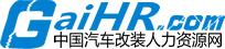 中国汽车改装人力资源网logo