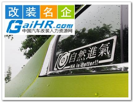 汽车改装案例,原厂升级第1207辆改装车