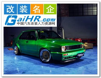 中国汽车改装人力资源网