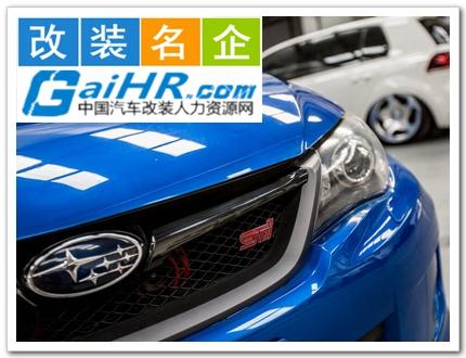汽车改装案例,原厂升级第3006辆改装车