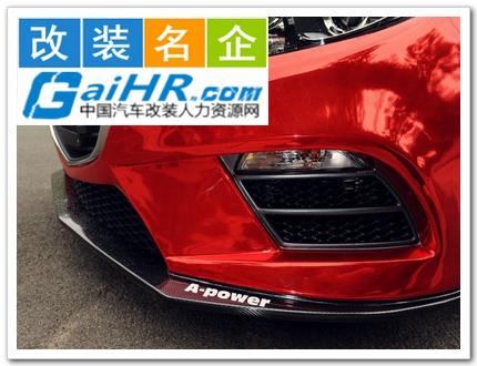 汽车改装案例,原厂升级第期望行业:集团/销售/服务/用品 | 期望岗位:招聘专员/助理辆改装车