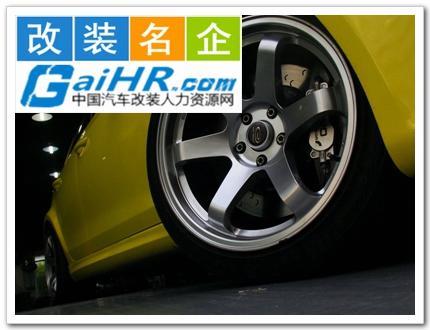 汽车改装案例,原厂升级第期望行业:广告/会展/文化/设计 | 期望岗位:设计师辆改装车