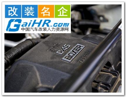 汽车改装案例,原厂升级第期望行业:原材料/零配件/机械/加工 | 期望岗位:行政专员/助理辆改装车
