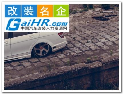 汽车改装案例,原厂升级第期望行业:广告/会展/文化/设计 | 期望岗位:财务/审计/税务辆改装车