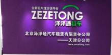 北京泽泽通汽车租赁有限责任公司天津分公司招聘信息