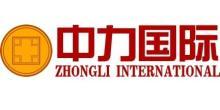 中力国际投资集团有限公司招聘信息