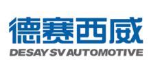 惠州市德赛西威汽车电子股份有限公司招聘信息