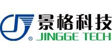 上海景格科技股份有限公司招聘信息