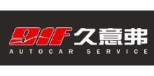 杭州久意弗汽车服务有限公司招聘信息