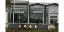 宁波荣和汽车销售服务有限公司招聘信息