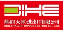 鼎和(天津)进出口有限公司招聘信息