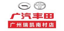 广州瑞凯汽车销售服务有限公司招聘信息