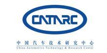 中国汽车技术研究中心招聘信息