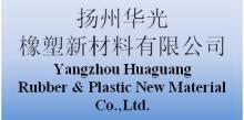 扬州华光橡塑新材料有限公司招聘信息