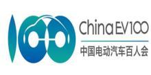 中国电动汽车百人会招聘信息