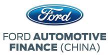 福特汽车金融(中国)有限公司