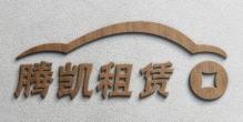 上海腾凯融资租赁有限公司招聘信息
